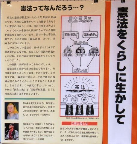 IMG_0355憲法って?.jpg